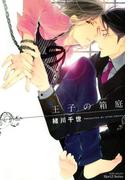 【1-5セット】王子の箱庭(HertZ Series)