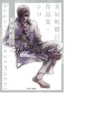 【1-5セット】茶屋町勝呂作品集・シロ(Craft comics)