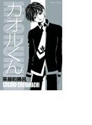 【1-5セット】カオルくん(Craft comics)