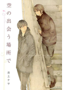 【6-10セット】空の出会う場所で(ミリオンコミックス CRAFT Series)