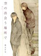 【全1-14セット】空の出会う場所で(ミリオンコミックス CRAFT Series)