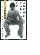 【6-10セット】茶屋町勝呂作品集・クロ(Craft comics)