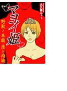 【全1-8セット】マヨイ姫~野獣ノ本能 恋ト肉欲~(ジューシーラブ)
