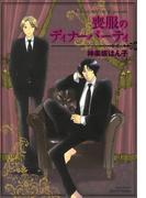 【1-5セット】喪服のディナーパーティ(HertZ Series)