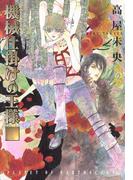 【1-5セット】機械仕掛けの王様(ミリオンコミックス CRAFT Series)