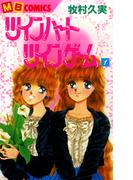 【全1-4セット】ツインハートツインゲーム(MBコミックス)