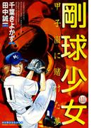 【全1-8セット】剛球少女(マンサンコミックス)