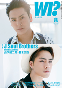 WI?(ワッツイン) 2015年8月号(WHAT's IN?)