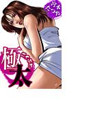 【全1-9セット】極太(絶頂快感コミック )