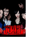 【全1-4セット】104号室~九尾の呪(グループX)