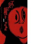 【全1-4セット】不安の種+(少年チャンピオン・コミックス)