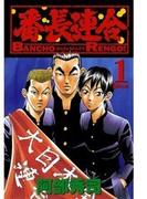 【1-5セット】番長連合(少年チャンピオン・コミックス)