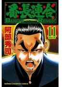 【11-15セット】番長連合(少年チャンピオン・コミックス)