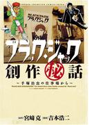 【全1-5セット】ブラック・ジャック創作秘話(少年チャンピオン・コミックス エクストラ)