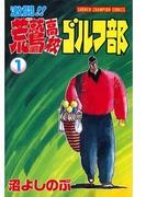 【全1-16セット】激闘!! 荒鷲高校ゴルフ部(少年チャンピオン・コミックス)