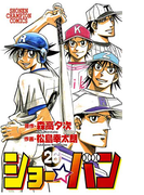 【26-30セット】ショー☆バン(少年チャンピオン・コミックス)