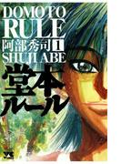 【全1-5セット】堂本ルール(ヤングチャンピオン・コミックス)
