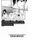 【全1-2セット】SUMMER AFTER SCHOOL(アンジェリーナシリーズ)
