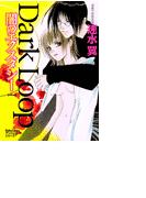 【1-5セット】Dark Loop 闇のエクスタシー