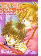【全1-3セット】プライベート・ジムナスティックス(ディアプラス・コミックス)
