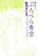 【全1-3セット】晴天なり。(WINGS COMICS(ウィングスコミックス))