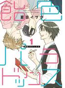 【全1-3セット】飴色パラドックス(ディアプラス・コミックス)