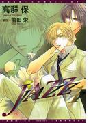【全1-4セット】JAZZ(ディアプラス・コミックス)