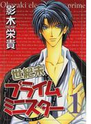 【全1-4セット】世紀末プライムミニスター(WINGS COMICS(ウィングスコミックス))
