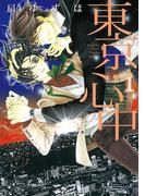 【全1-2セット】東京・心中(ディアプラス・コミックス)