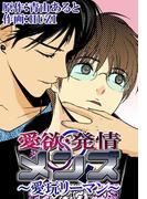 【全1-2セット】愛欲・発情メンズ~愛玩リーマン