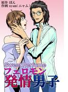 【全1-5セット】Sweet Perfume フェロモン発情男子