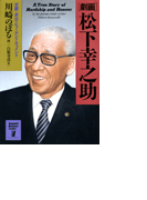 【6-10セット】[劇画]松下幸之助