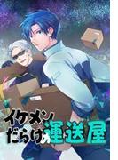 【6-10セット】イケメンだらけの運送屋さん(BL☆MAX)