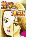 【全1-2セット】羞恥地獄(ぷるるんMAX)
