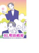 【全1-4セット】BL明治政府(BL☆MAX)