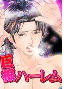 【全1-6セット】巨根ハーレム(BL☆MAX)