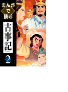 【11-15セット】まんがで読む古事記2(ぷるるんMAX)