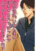 【全1-4セット】桜木先生、いつも僕に好きにされてばっかで上でやりたいときないの?(BL☆MAX)
