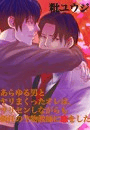 【1-5セット】あらゆる男とヤリまくったオレは、ウリセンしながらも新任の生物教師に恋をした(BL☆MAX)