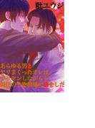 【全1-6セット】あらゆる男とヤリまくったオレは、ウリセンしながらも新任の生物教師に恋をした(BL☆MAX)