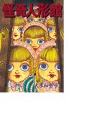 【1-5セット】怪奇人形館(ぷるるんMAX)