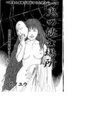 【全1-2セット】鬼の棲む場所(ぷるるんMAX)