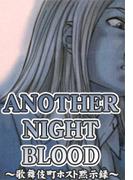 【全1-2セット】ANOTHER NIGHT BLOOD ~歌舞伎町ホスト黙示録~(BL☆MAX)
