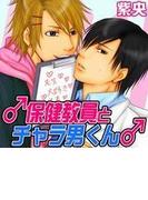 【全1-4セット】♂保健教員とチャラ男くん♂(BL☆MAX)
