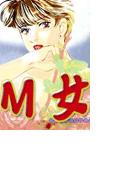 【全1-2セット】M女(ぷるるんMAX)