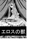 【全1-2セット】エロスの獣(ぷるるんMAX)