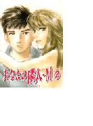 【1-5セット】あなたの隣人・M「2」(ぷるるんMAX)