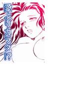 【全1-2セット】愛よりカラダ!?