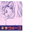 【全1-3セット】妄想ウォーズ