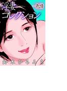 【全1-2セット】淫妻コレクション-色情